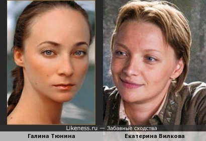 Галина Тюнина и Екатерина Вилкова