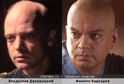 Владислав Дворжецкий и Филипп Киркоров (вариант 2)