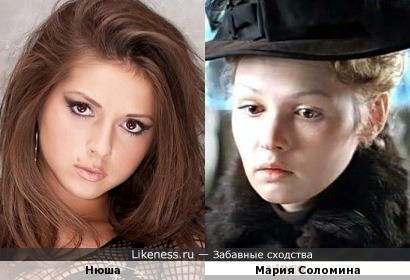 Нюша и Мария Соломина