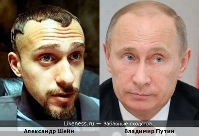 Актёр Александр Шейн и Владимир Путин