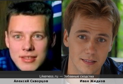 Актёры Алексей Скворцов и Иван Жидков