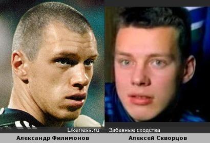 Александр Филимонов и Алексей Скворцов