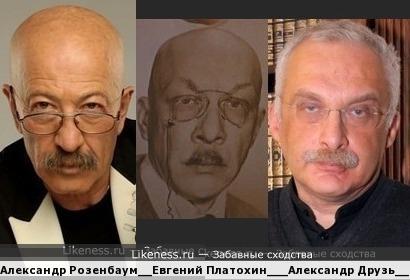 Александр Розенбаум + Александр Друзь = Евгений Платохин? :)