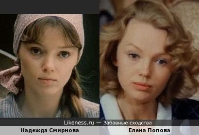 Актрисы Надежда Смирнова и Елена Попова