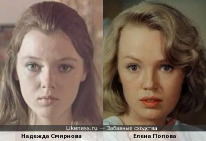 Надежда Смирнова и Елена Попова (вариант 2)