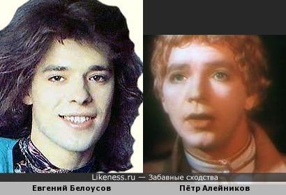 Евгений Белоусов и Пётр Алейников