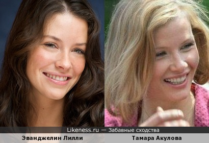 Эванджелин Лилли и Тамара Акулова