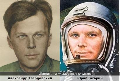 Александр Твардовский и Юрий Гагарин