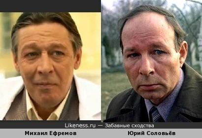 Михаил Ефремов и Юрий Соловьёв