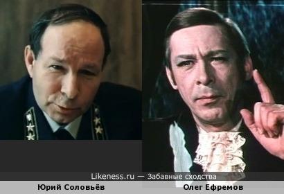 Юрий Соловьёв и Олег Ефремов