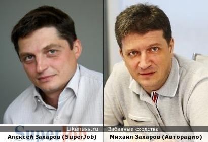 Захаров Суперджоповский и Захаров Авторадиовский