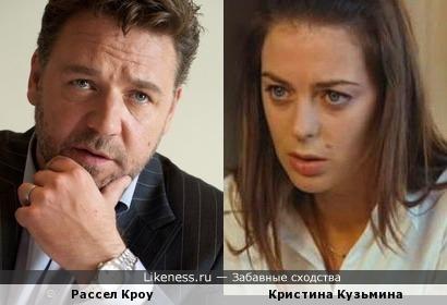 Рассел Кроу и Кристина Кузьмина