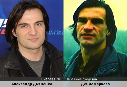 Александр Дьяченко и Денис Карасёв