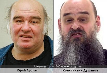 Юрий Ароян и Константин Душенов