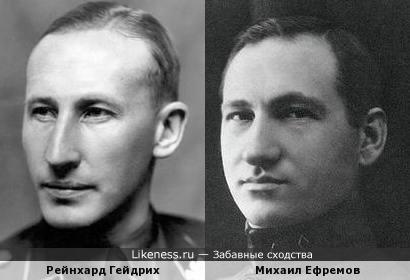 Гейдрих/Ефремов (дубль 2)