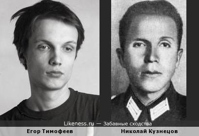 Егор Тимофеев и Герой Советского Союза Николай Кузнецов