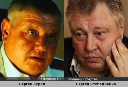 Сергей Серов и Сергей Степанченко