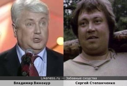 Владимир Винокур и Сергей Степанченко