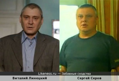Виталий Линецкий и Сергей Серов
