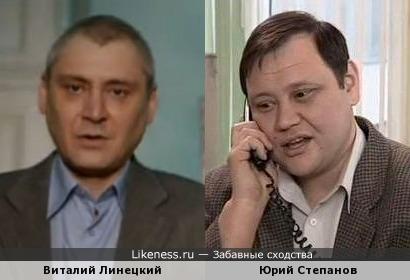 Виталий Линецкий и Юрий Степанов