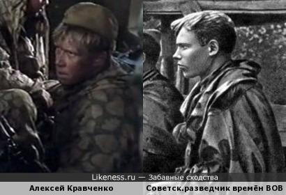 Советский разведчик с фото времён Великой Отечественной напомнил Алексея Кравченко в образе