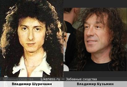 Владимир Шурочкин и Владимир Кузьмин