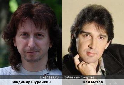 Владимир Шурочкин и Кай Метов