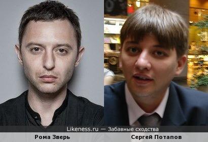 Рома Зверь/актёр Сергей Потапов