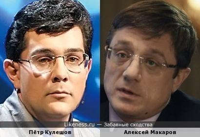 Пётр Кулешов и Алексей Макаров
