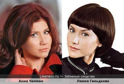 Анна Чапман и Лилия Гильдеева