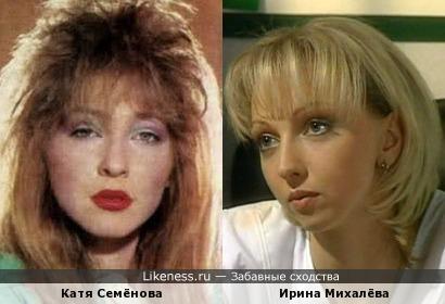 Катя Семёнова и Ирина Михалёва