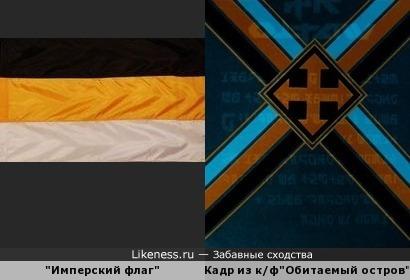 """Имперский флаг"