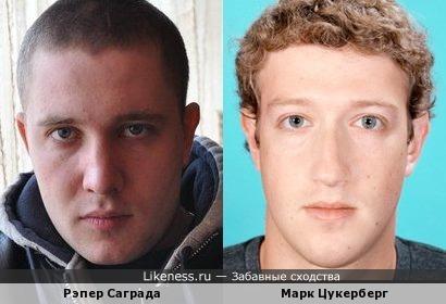 Рэпер Саграда/Марк Цукерберг