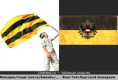 Имперско-георгиевско-билайновско-роснефтевско-пчелиный симбиоз напомнил штандарт Габсбургской монархии