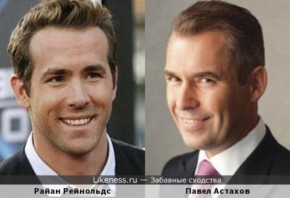 Райан Рейнольдс и Павел Астахов