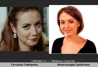 Телеведущие Татьяна Геворкян и Александра Гройсман