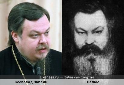 Протоиерей Всеволод Чаплин и оккультист Папюс