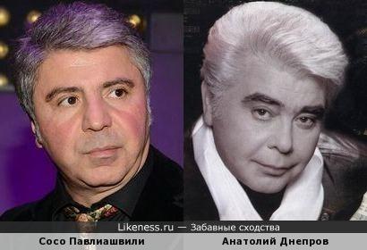 Сосо Павлиашвили и Анатолий Днепров