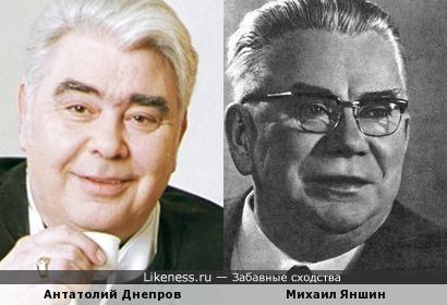 Антатолий Днепров и Михаил Яншин