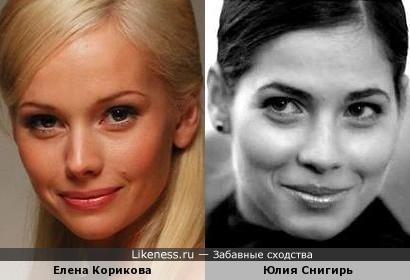 Елена Корикова/Юлия Снигирь