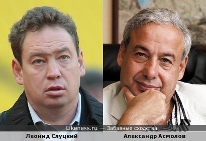 Леонид Слуцкий и Александр Асмолов