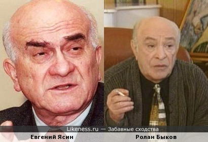 Евгений Ясин/Ролан Быков