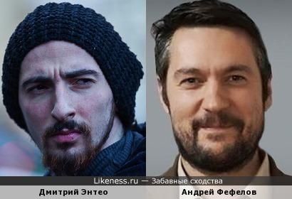 Дмитрий Энтео/Андрей Фефелов