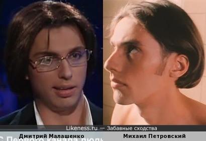 Дмитрий Малашенко/Михаил Петровский