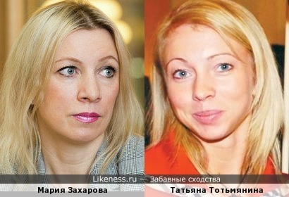 Официальный представитель МИД РФ Мария Захарова и фигуристка Татьяна Тотьмянина