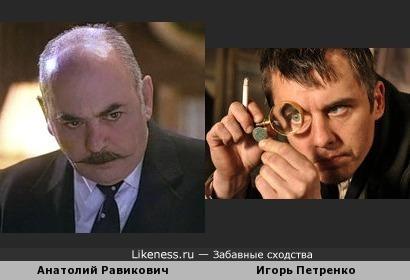 Анатолий Равикович/Игорь Петренко