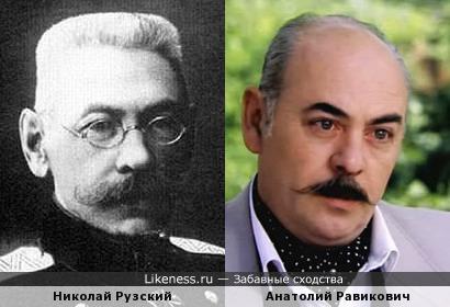 Николай Рузский/Анатолий Равикович