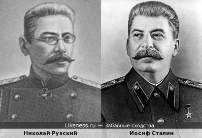 Николай Рузский/Иосиф Сталин