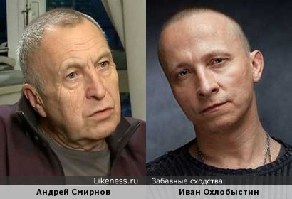 Андрей Смирнов/Иван Охлобыстин