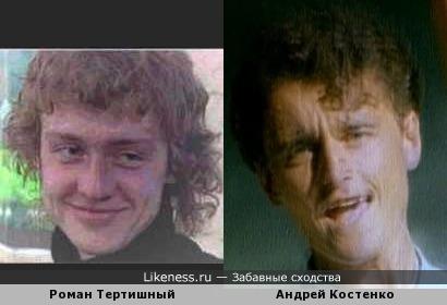 Актёр Роман Тертишный/нэнсианец Андрей Костенко